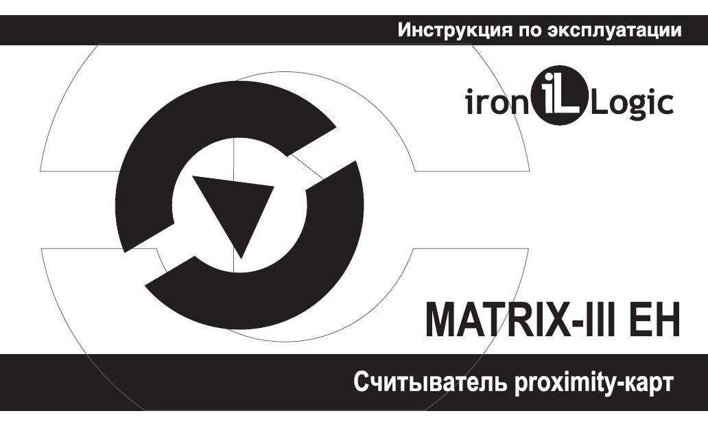 Matrix-III-EH считыватель карт