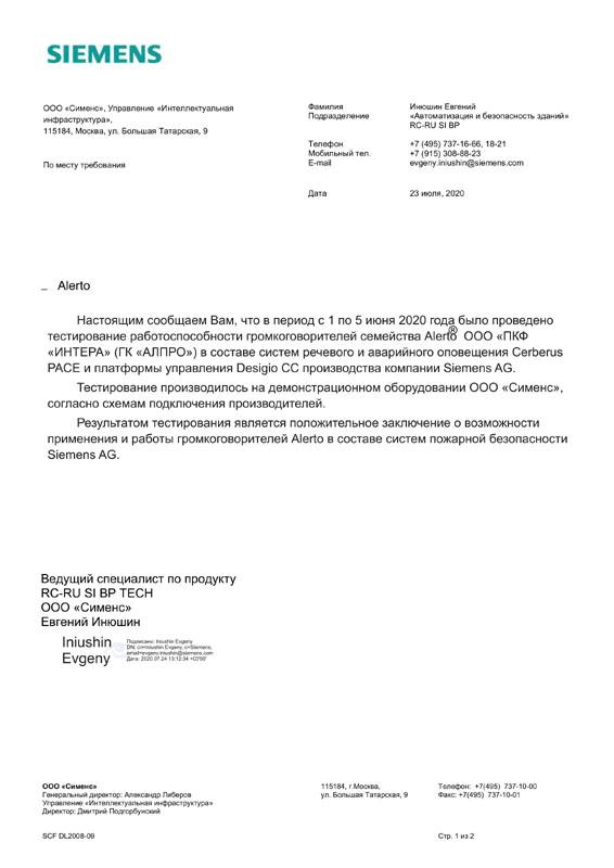 Письмо от Siemens AG