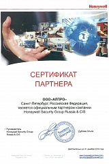 Сертификат партнера Honeywell Security Group Russia & CIS