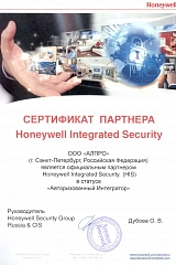 Сертификат партнера Honeywell Integrated Security
