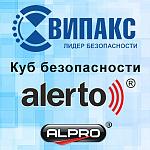Компания АЛПРО принимает участие в мероприятии ВИПАКС – Куб безопасности.